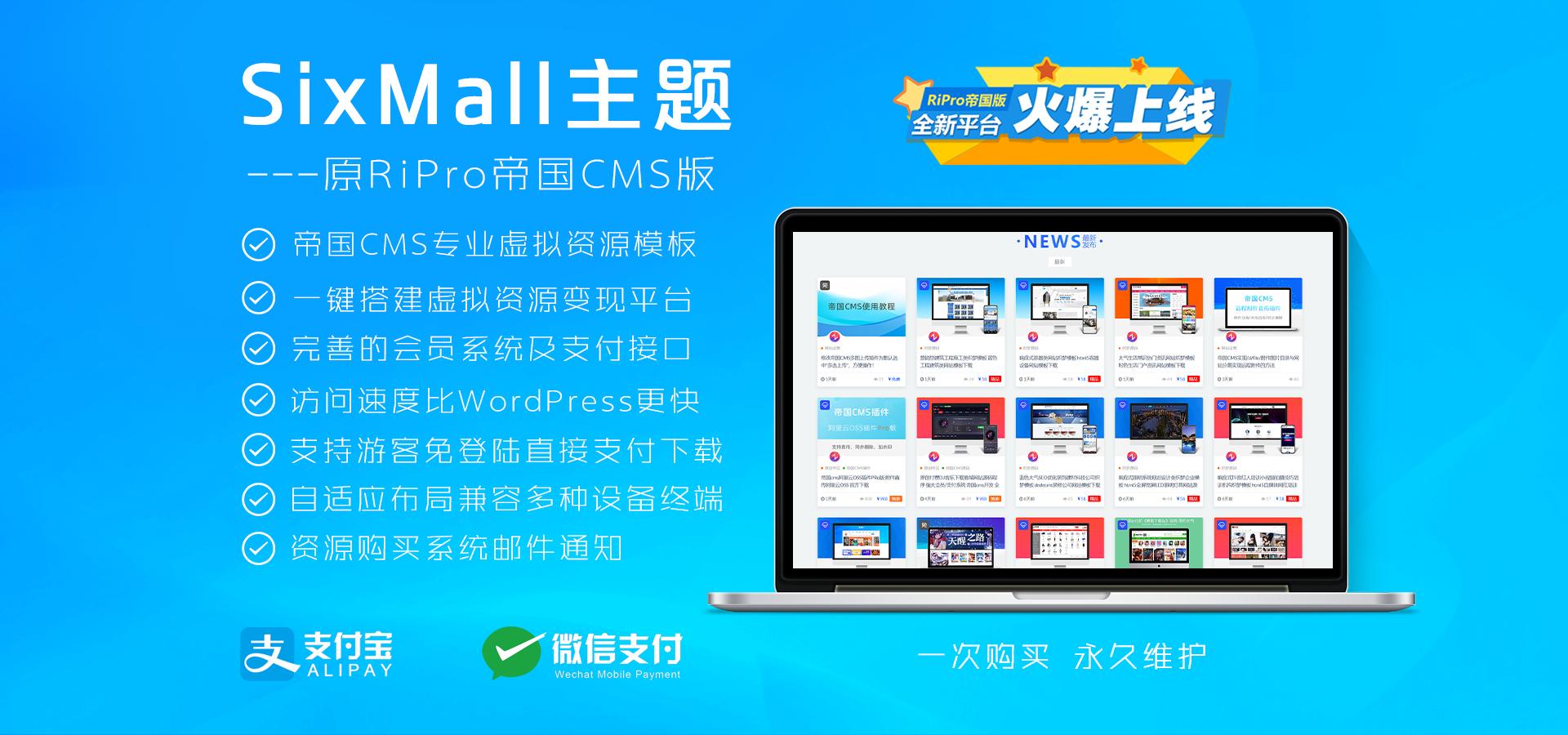 帝国cms7.5 SixMall多功能商城源码2.2(原RiPro主题帝国CMS版) 原创专业虚拟收费资源模板商城源码 官方下载